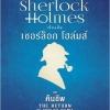เชอร์ล็อก โฮล์มส์ 7 คืนชีพ (The Return of Sherlock Holmes)