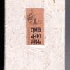ฤทธิ์มีดสั้น Box Set (3 เล่มจบ)