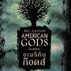 อเมริกัน ก็อดส์ (American Gods)
