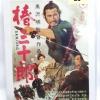 (DVD) Sanjuro (1962) (Akira Kurosawa)
