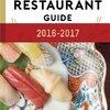 แนะนำร้านอาหารญี่ปุ่น 2016-2017 (BANGKOK JAPANESE RESTAURANT GUIDE 2016-2017)