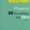 20 คำถามสำคัญของฟิสิกส์ (The Big Questions: Physics) [mr03]