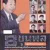 8 ขุนพลผู้เยี่ยมวรยุทธ์ มหัศจรรย์แห่งธุรกิจโทรคมนาคมไทย