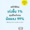 แค่ทำให้คนเก่งขึ้น 1% คุณก็จะทำงานน้อยลง 99% [mr01]