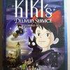(DVD) Kiki's Delivery Service (1989) แม่มดน้อยกิกิ (มีพากย์ไทย)