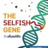ยีนเห็นแก่ตัว (The Selfish Gene) [mr03]