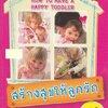 สร้างสุขให้ลูกรัก (How to Have a Happy Toddler)