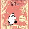 เรื่องเล่าจากหุบเขามูมิน (Tales from Moominvalley) (The Moomins Series #7) [mr01]