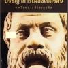 ปรัชญาการเมืองเบื้องต้น บทวิเคราะห์โสเกรตีส (ของ สมบัติ จันทรวงศ์)