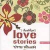 เรื่องรักใคร่ (Love Stories)