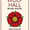 ทอมัส ครอมเวลล์ อำมาตย์ผู้พลิกแผ่นดิน (Wolf Hall)