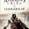 Assassin's Creed ตอน เรอแนซองซ์ (Assassin's Creed #1) [mr01]