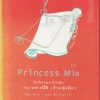 บันทึกของเจ้าหญิง ตอน อย่างนี้สิ เจ้าหญิงมีอา (Princess Mia) (The Princess Diaries Series #9)