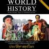 ประวัติศาสตร์โลก ฉบับสมบูรณ์ (ปกแข็ง) (World History: From Stone Age to Globalization)
