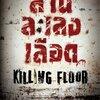 ลานละเลงเลือด (Killing Floor) (Jack Reacher #1)
