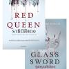 ราชินีสีแดง เล่ม 1 - 2 (Red Queen และ Glass Sword)