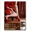 Beautiful Leg Cocoa โกโก้ขาเรียวจากญี่ปุ่น thumbnail 5