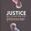 ความยุติธรรม (ฉบับปรับปรุง) (Justice: What's The Right Thing to Do?)
