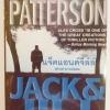 [อ่านแล้ว ขอเล่า] แจ็คแอนด์จิลล์ (Jack & Jill) ของ เจมส์ แพตเตอร์สัน (James Patterson)