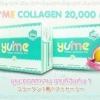 Yume 20000 mg Collagen L-Glutathione Complex