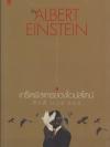 เกร็ดพิสดารของไอน์สไตน์