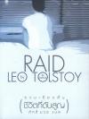 ชีวิตที่ดับสูญ (RAID) (Leo Tolstoy) [mr04]