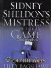 จ้าวอาณาจักร (Mistress of the Game)