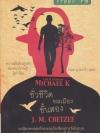 ชั่วชีวิตพลเมืองชั้นสอง (The Life and Times of Michael K)