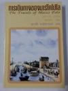 การเดินทางของมาร์โคโปโล (The Travels of Marco Polo)