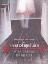 ปริศนาวิญญาณอาถรรพ์ ตอน หญิงสาวในชุดสีเลือด (Anna Dressed in Blood) (Anna #1)