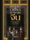 ประวัติศาสตร์จีน (ปกแข็ง) (History of China)
