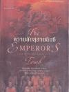 ความลับสุสานฉินซี (The Emperor's Tomb) (Cotton Malone #6)