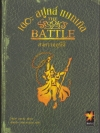 เดอะ สปูคส์ แบทเทิล สงครามอุบัติ (The Spook's Battle)