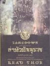 ล่าหัวมัจจุราช (Takedown) (Scot Harvath #5)