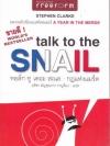 ทอล์ก ทู เดอะ สเนล: กฎแห่งแมร์ด (Talk to the Snail)