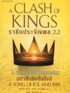 ราชันประจัญพล 2.2 (A Clash of Kings) (Game of Thrones #2.2)