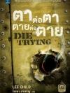 ตาต่อตา ตายต่อตาย (Die Trying) (Jack Reacher #2) [mr01]