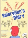 Salaryman's Diary (บันทึกความเจ็บปวดของเหล่ามนุษย์เงินเดือน) เรื่องและภาพโดย Pondkungz