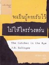 จะเป็นผู้คอยรับไว้ ไม่ให้ใครร่วงหล่น (The Cather in the Rye) ของ เจ.ดี. ซาลินเจอร์ (J.D. Salinger)