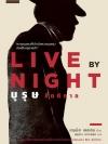บุรุษรัตติกาล (Live By Night)