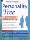 บุคลิกภาพเชิงบวก ต้นไม้แห่งบุคลิกภาพ (Personality Tree)