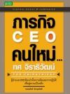 ภารกิจ CEO คนใหม่...ทศ จิราธิวัฒน์ [mr01]