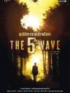 อุบัติการณ์ล้างโลก (The 5th Wave)