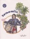 วิมานมะพร้าว (แก้วเก้า)