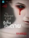 รู้เห็นเป็นตาย (The Silent Girl) (Rizzoli & Isles #9) [mr01]