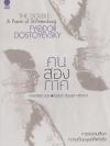 คนสองภาค (The Double: A Poem of St.Petersburg) (Fyodor Dostoyevsky) [mr04]