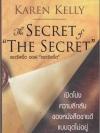 เดอะซีเคร็ต ออฟ เดอะซีเคร็ต (The Secret of the Secret)