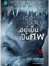 อยู่เย็นเป็นศพ (Ice Cold) (Rizzoli & Isles #8)