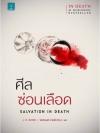 ศีลซ่อนเลือด (Salvation In Death) (In Death #27)