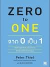จาก 0 เป็น 1 วิธีสร้างธุรกิจให้ขึ้นเป็นเบอร์หนึ่ง สำหรับคนที่เริ่มต้นจากศูนย์ (Zero to One) [MR01]